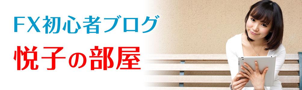 FX初心者ブログ~悦子の部屋~